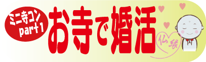 ミニ寺コン1